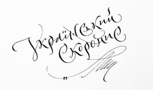 SKOROPIS – jedyny krój pisma, który przeniesie Twoją znajomość kaligrafii w inny wymiar